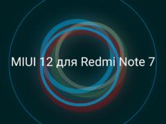Обновление MIUI 12 для Redmi Note 7: срок выхода и как его правильно установить