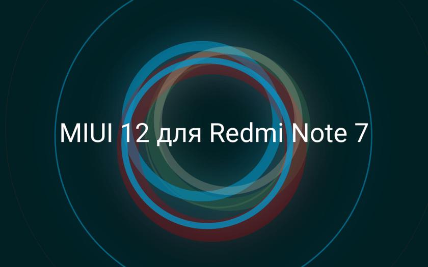 MIUI 12 для Redmi Note 7
