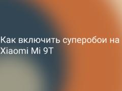 Как установить суперобои на Xiaomi Mi 9T, новое поколение живых обоев в MIUI 12