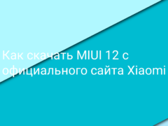 Как скачать прошивку MIUI 12 с официального сайта Xiaomi