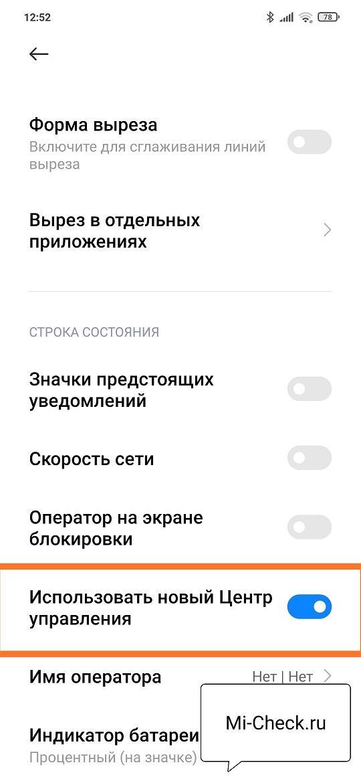 Функция Использовать новый центр управления на Xiaomi