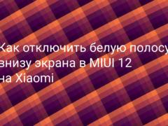 Как отключить белую полосу внизу экрана в MIUI 12 на Xiaomi (Redmi)