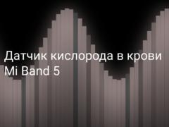 Есть ли датчик кислорода в крови в браслете Xiaomi Mi Band 5