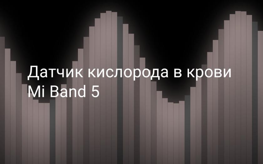 Датчик кислорода в крови в Mi Band 5