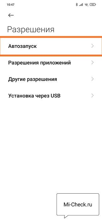 Раздел Автозапуск в настройках приложений на Xiaomi в MIUI 12