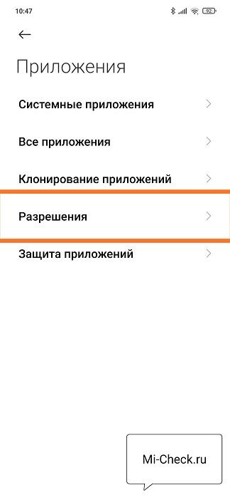 Меню Разрешения в настройках приложений на Xiaomi в MIUI 12