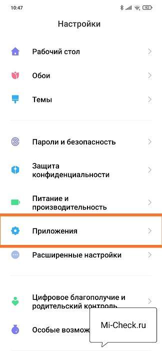 Меню Приложения на Xiaomi в MIUI 12