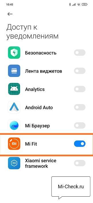 Восстановление прав для приложения Mi Fit для доступа к уведомлениям
