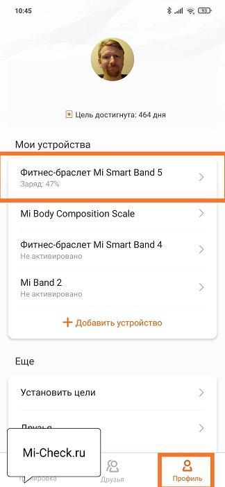 Вход в профиль приложения Mi Fit для настройки уведомлений на Mi Band 5