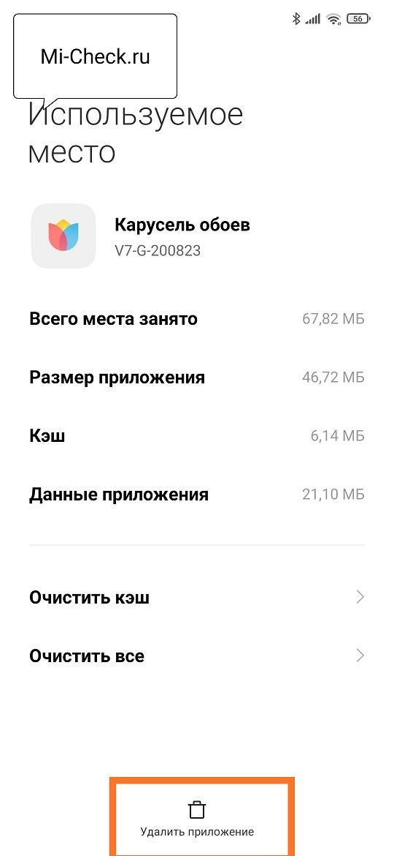 Удаление приложения Карусель Обоев в MIUI 12 на Xiaomi