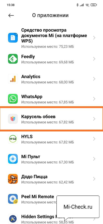 Приложение Карусель Обоев в списке установленных программ в MIUI 12 на Xiaomi