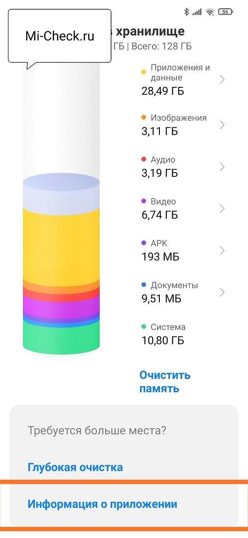 Меню Информация о приложении в MIUI 12 на Xiaomi