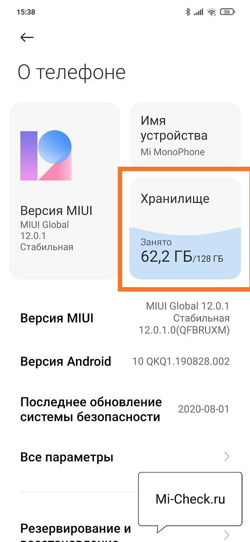 Меню Хранилище в MIUI 12 на Xiaomi