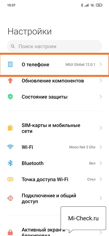 Меню О Телефоне в MIUI 12 на Xiaomi