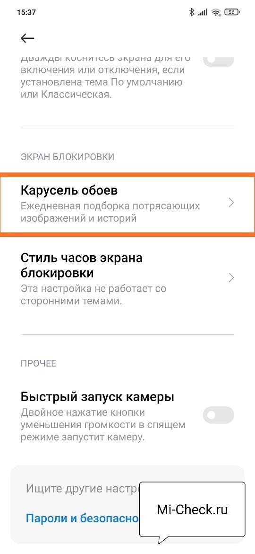 Меню Карусель Обоев на Xiaomi в MIUI 12