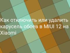 Как отключить или удалить карусель обоев в MIUI 12 на Xiaomi (Redmi)
