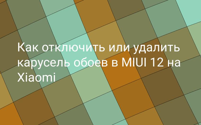 Как отключить или удалить карусель обоев в MIUI 12 на Xiaomi
