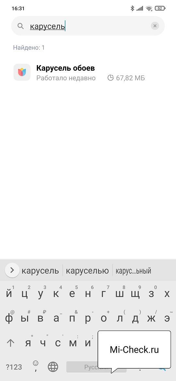 Поиск приложения Карусель обоев