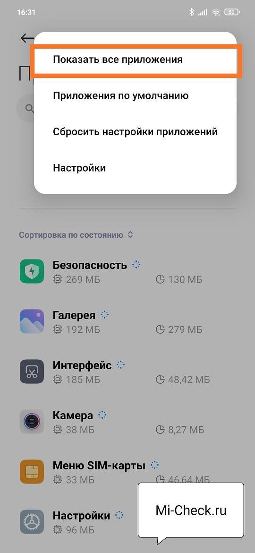 Показать все установленные приложения в MIUI 12 на Xiaomi