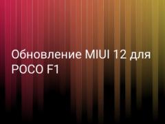 Обновление MIUI 12 для смартфона POCOPHONE F1
