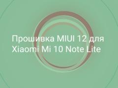 Глобальное обновление MIUI 12 для смартфона Xiaomi Mi 10 Note Lite