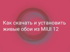 Как скачать и установить живые обои из MIUI 12 на Xiaomi (Redmi), которые их не поддерживают