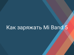 Как заряжать Mi Band 5: время, способ и как долго он работает от одной зарядки