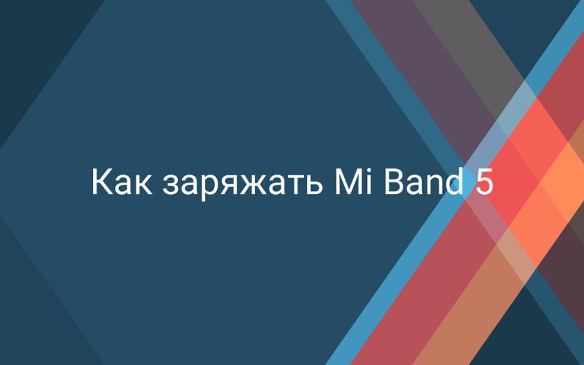 Как заряжать Mi Band 5