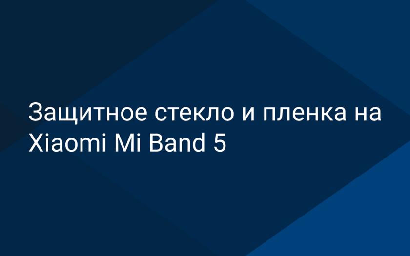 Защитное стекло и плёнка для Mi Band 5