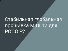 Стабильная прошивка MIUI 12 для POCO F2 Pro