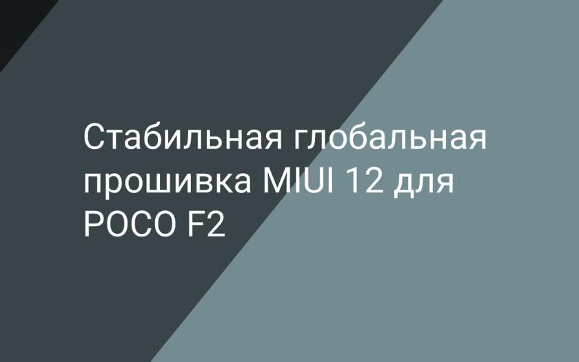 Новая глобальная прошивка MIUI 12 для POCO F2