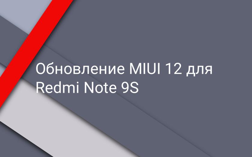 Обновление прошивки MIUI 12 для Redmi Note 9S