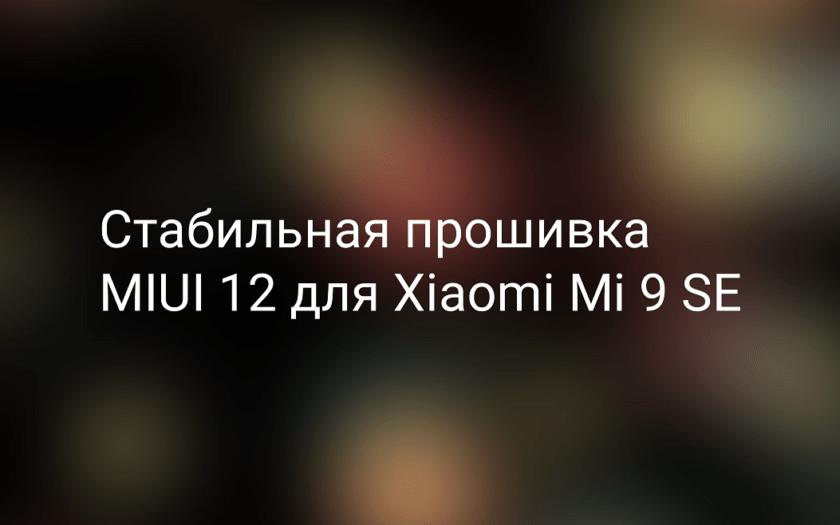 Глобальное обновление MIUI 12 для Xiaomi Mi 9 SE