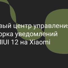 Как работают уведомления в MIUI 12 на Xiaomi (Redmi), где их открыть и настроить и что делать если они пропали и не отображаются