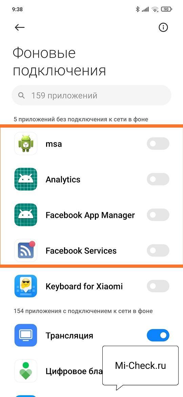Ограничение доступа к интернету сервису msa для отключения рекламы в MIUI 12 на Xiaomi