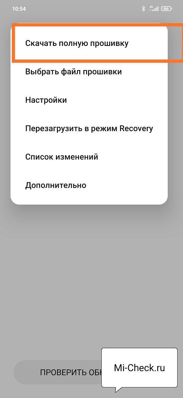 Загрузить полную версию прошивки через три точки в MIUI 12 на Xiaomi