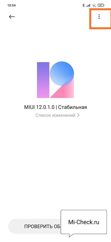 Обновление MIUI 12 через три точки