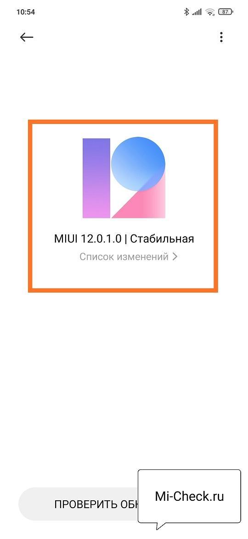 Вызов дополнительных функций в меню обновления в MIUI 12 на Xiaomi