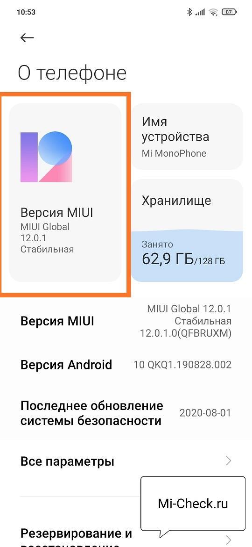 Меню Версия MIUI 12 на Xiaomi