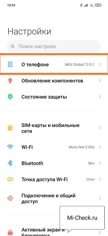 Меню О Телефоне на Xiaomi в MIUI 12