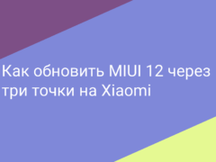 Как обновить MIUI 12 через три точки на Xiaomi (Redmi), или как установить полную версию прошивки