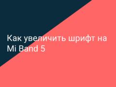 Как увеличить размер шрифта на Xiaomi Mi Band 5