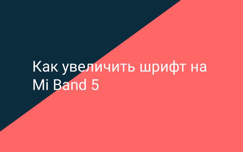 Как увеличить шрифт на Xiaomi Mi Band 5