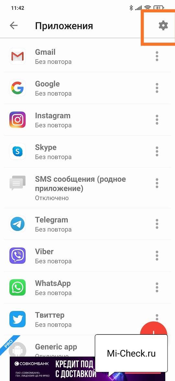 Вход в настройки уведомлений приложения Notify for Mi Band