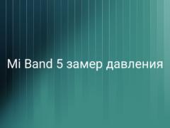 Может ли Xiaomi Mi Band 5 измерить давление?