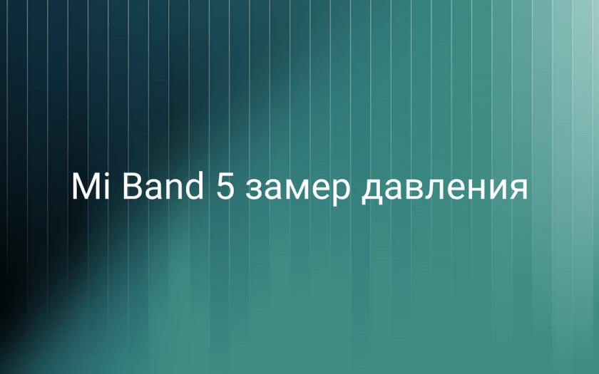 Может ли Mi Band 5 замерять давление