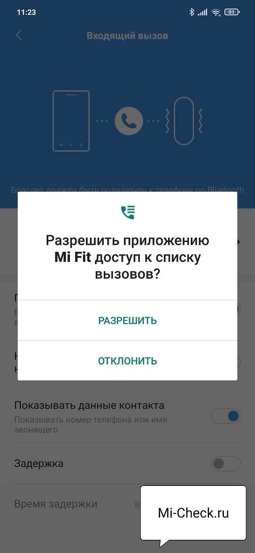 Разрешить доступ к контактам приложению Mi Fit