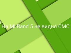 На Mi Band 5 не приходят сообщения СМС, как исправить?
