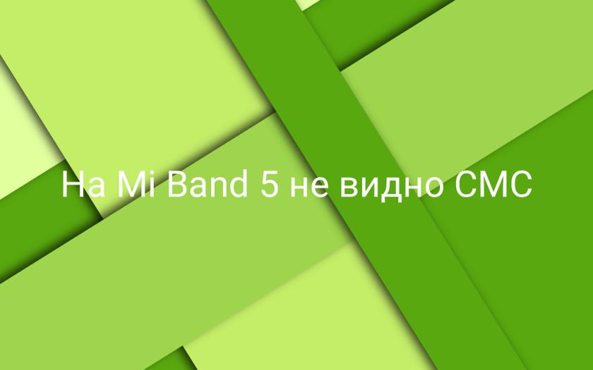 На Mi Band 5 не приходят СМС