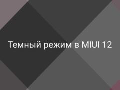 Тёмный режим в MIUI 12 на Xiaomi (Redmi): настройка, затемнение обоев и принудительная активация в сторонних приложениях